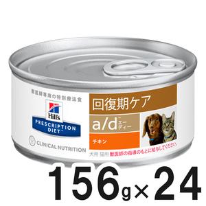 ヒルズ 犬猫用 a/d 回復期ケア 缶 156g×24