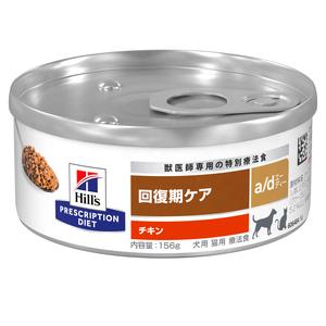 ヒルズ 犬猫用 a/d 回復期ケア 缶 156g【在庫限り】【アウトレット】
