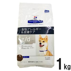 ヒルズ 犬用 z/d 低アレルゲン 食物アレルギー&皮膚ケア ドライ 1kg
