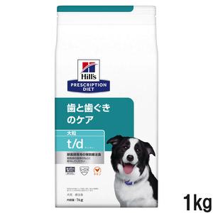 ヒルズ 犬用 t/d 歯と歯ぐきのケア ドライ 大粒 1kg