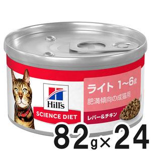 サイエンスダイエット ライト 肥満傾向の成猫用  1歳~6歳 82g×24缶【まとめ買い】