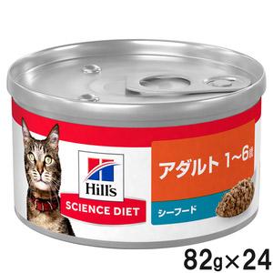 サイエンスダイエット アダルト 成猫用 1歳~6歳 シーフード 82g×24缶【まとめ買い】