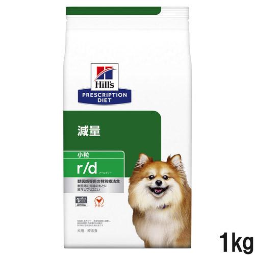 ヒルズ 犬用 r/d 体重減量 ドライ 小粒 1kg