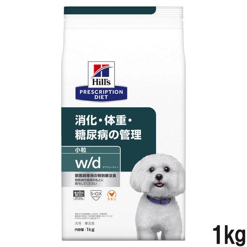 ヒルズ 犬用 w/d 消化・体重・糖尿病の管理 ドライ 小粒 1kg