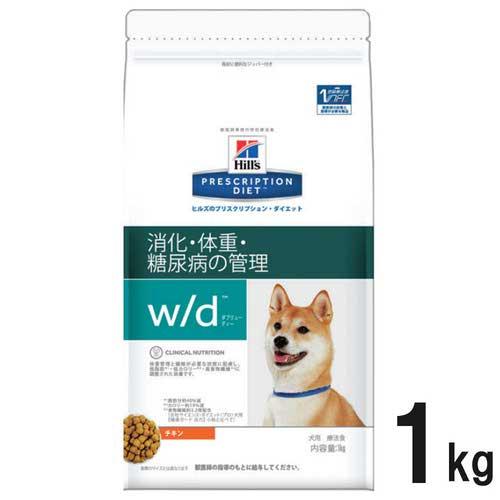 ヒルズ 犬用 w/d 消化・体重・糖尿病の管理 ドライ 1kg