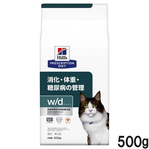 ヒルズ 猫用 w/d 消化・体重の管理 ドライ 500g