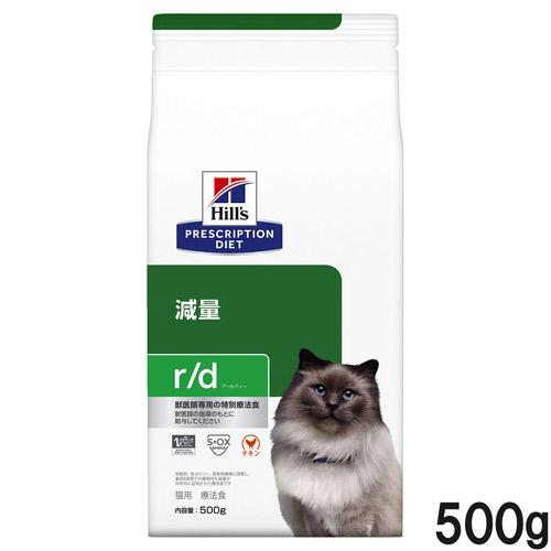 ヒルズ 猫用 r/d 体重減量 ドライ 500g