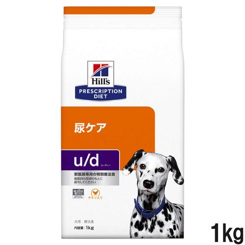 ヒルズ 犬用 u/d 尿ケア ドライ 1kg【賞味期限間近】
