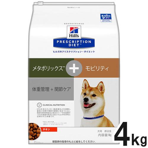 ヒルズ 犬用 メタボリックス+モビリティ 体重管理+関節ケア ドライ 4kg