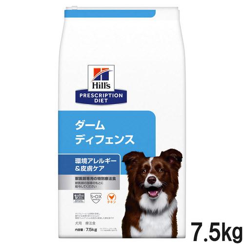 ヒルズ 犬用 ダームディフェンス 環境アレルギー&皮膚ケア ドライ 7.5kg