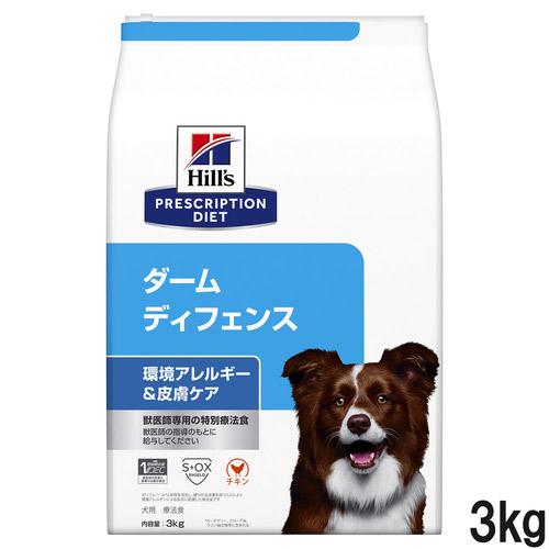 ヒルズ 犬用 ダームディフェンス 環境アレルギー&皮膚ケア ドライ 3kg