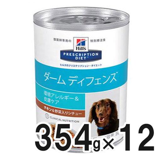 ヒルズ 犬用 ダームディフェンス 環境アレルギー&皮膚ケア チキン&野菜入りシチュー 缶 354g×12