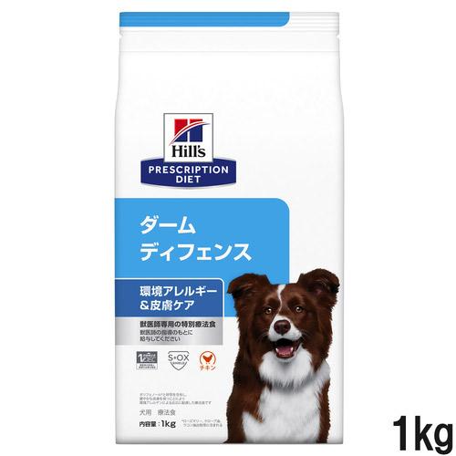 ヒルズ 犬用 ダームディフェンス 環境アレルギー&皮膚ケア ドライ 1kg
