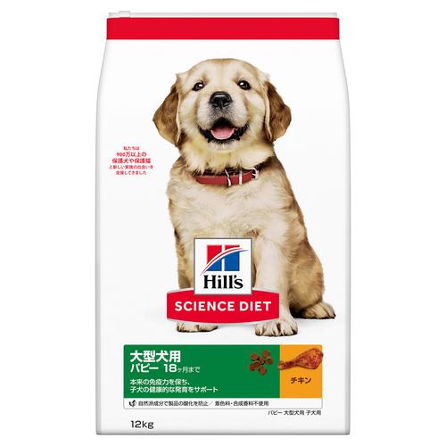 サイエンスダイエット パピー 大型犬種用 子いぬ用 1歳まで 12kg