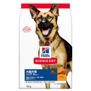 サイエンスダイエット シニア 大型犬種用 高齢犬用 7歳以上 12kg