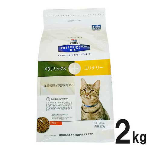 ヒルズ 猫用 メタボリックス+ユリナリー ドライ 2kg