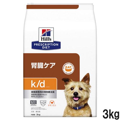 ヒルズ 犬用 k/d 腎臓ケア ドライ 3kg