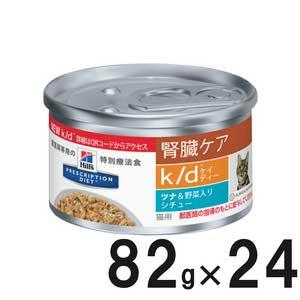 ヒルズ 猫用 k/d 腎臓ケア ツナ&野菜入りシチュー缶 82g×24