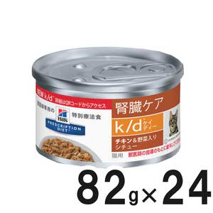 ヒルズ 猫用 k/d 腎臓ケア チキン&野菜入りシチュー缶 82g×24