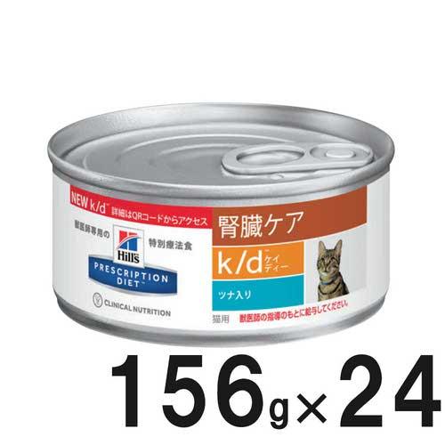 ヒルズ 猫用 k/d 腎臓ケア ツナ入り缶 156g×24