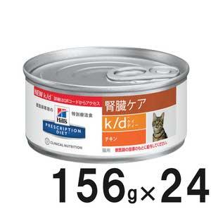 ヒルズ 猫用 k/d 腎臓ケア チキン缶 156g×24