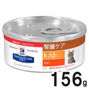 ヒルズ 猫用 k/d 腎臓ケア チキン缶 156g【アウトレット】