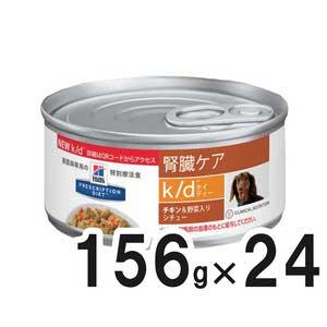 ヒルズ 犬用 k/d 腎臓ケア チキン&野菜入りシチュー缶 156g×24