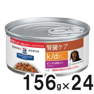 ヒルズ 犬用 k/d 腎臓ケア ビーフ&野菜入りシチュー缶 156g×24