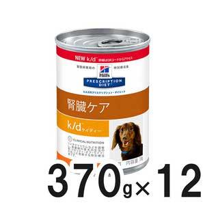ヒルズ 犬用 k/d 腎臓ケア 缶 370g×12