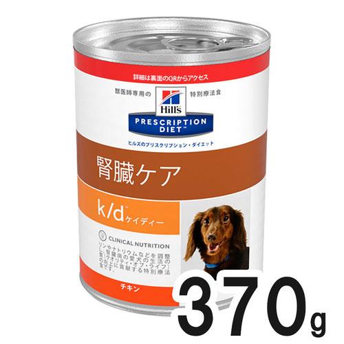 ヒルズ 犬用 k/d 腎臓ケア 缶 370g【アウトレット】