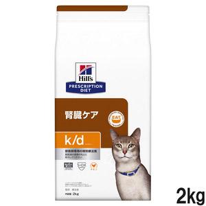ヒルズ 猫用 k/d 腎臓ケア ドライ 2kg