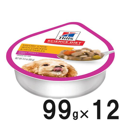 サイエンスダイエット トレイ パピー 小型犬用 子いぬ用 チキンと野菜レシピ 1歳まで 99g×12個【まとめ買い】