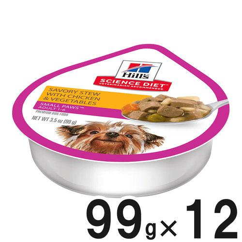 サイエンスダイエット トレイ アダルト 小型犬用 成犬用 チキンと野菜レシピ 1歳以上 99g×12個【まとめ買い】