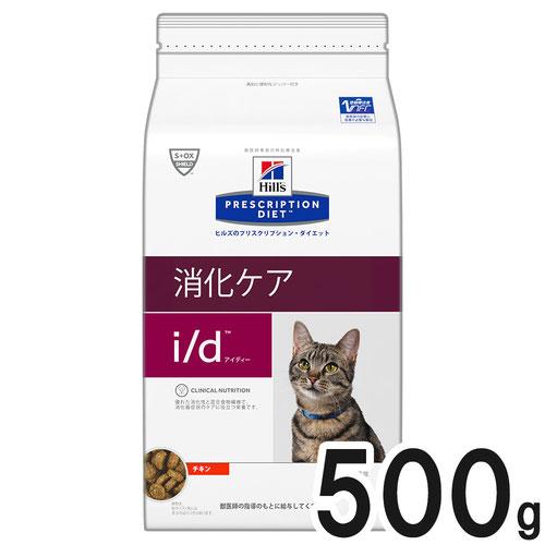 ヒルズ 猫用 i/d 消化ケア ドライ 500g