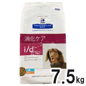 ヒルズ 犬用 i/d 消化ケア ドライ 小粒 7.5kg