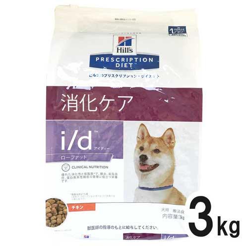 ヒルズ 犬用 i/d Low Fat 消化ケア ドライ 3kg