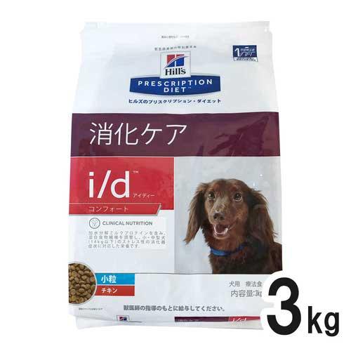 ヒルズ 犬用 i/d コンフォート 消化ケア ドライ 小粒 3kg