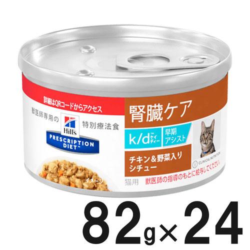 ヒルズ 猫用 k/d 腎臓ケア 早期アシスト チキン&野菜入りシチュー缶 82g×24
