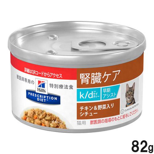 ヒルズ 猫用 k/d 腎臓ケア 早期アシスト シチュー缶 82g【在庫限り】【アウトレット】