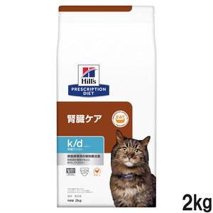 ヒルズ 猫用 k/d 腎臓ケア 早期アシスト ドライ 2kg