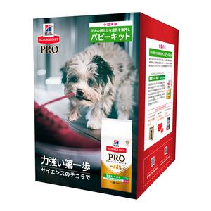 【数量限定】サイエンスダイエットPRO(プロ) 小型犬 パピー 1歳まで 子いぬ用/妊娠・授乳期 小型犬用 お試し パピーキット 1.5kg
