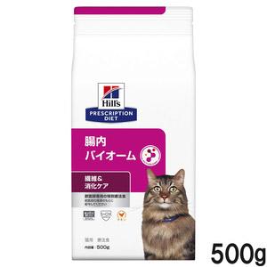 ヒルズ 猫用 腸内バイオーム 繊維/消化ケア ドライ 500g