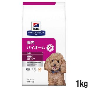 ヒルズ 犬用 腸内バイオーム 繊維/消化ケア 小粒 ドライ 1kg