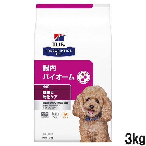 ヒルズ 犬用 腸内バイオーム 繊維/消化ケア 小粒 ドライ 3kg