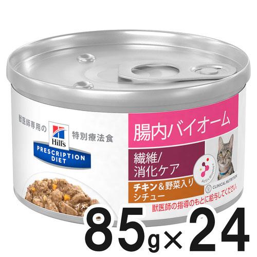 ヒルズ 猫用 腸内バイオーム 繊維/消化ケア チキン&野菜入りシチュー缶 82g×24