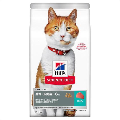 サイエンスダイエット 避妊・去勢猫用避妊・去勢後~6歳 まぐろ 2.8kg
