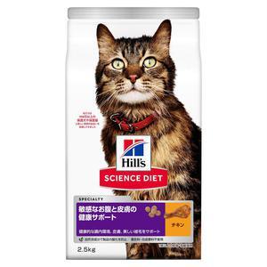 サイエンスダイエット 敏感なお腹と皮膚の健康サポート 1歳以上の成猫・高齢猫用 チキン 2.5kg