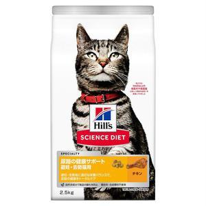 サイエンスダイエット 尿路の健康サポート 避妊・去勢後用 1歳以上の成猫・高齢猫用 チキン 2.5kg
