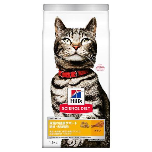 サイエンスダイエット 尿路の健康サポート 避妊・去勢後用 1歳以上の成猫・高齢猫用 チキン 1.6kg