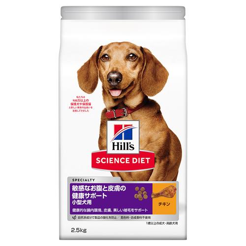 サイエンスダイエット 敏感なお腹と皮膚の健康サポート 小型犬用 成犬用 2.5kg